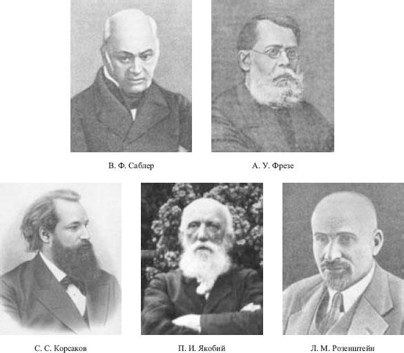 В.Ф.Саблер, А.У.Фрезе, С.С.Корсаков, П.И.Якобий, Л.М.Розенштейн