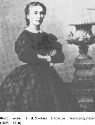 Варвара Александровна Якобий