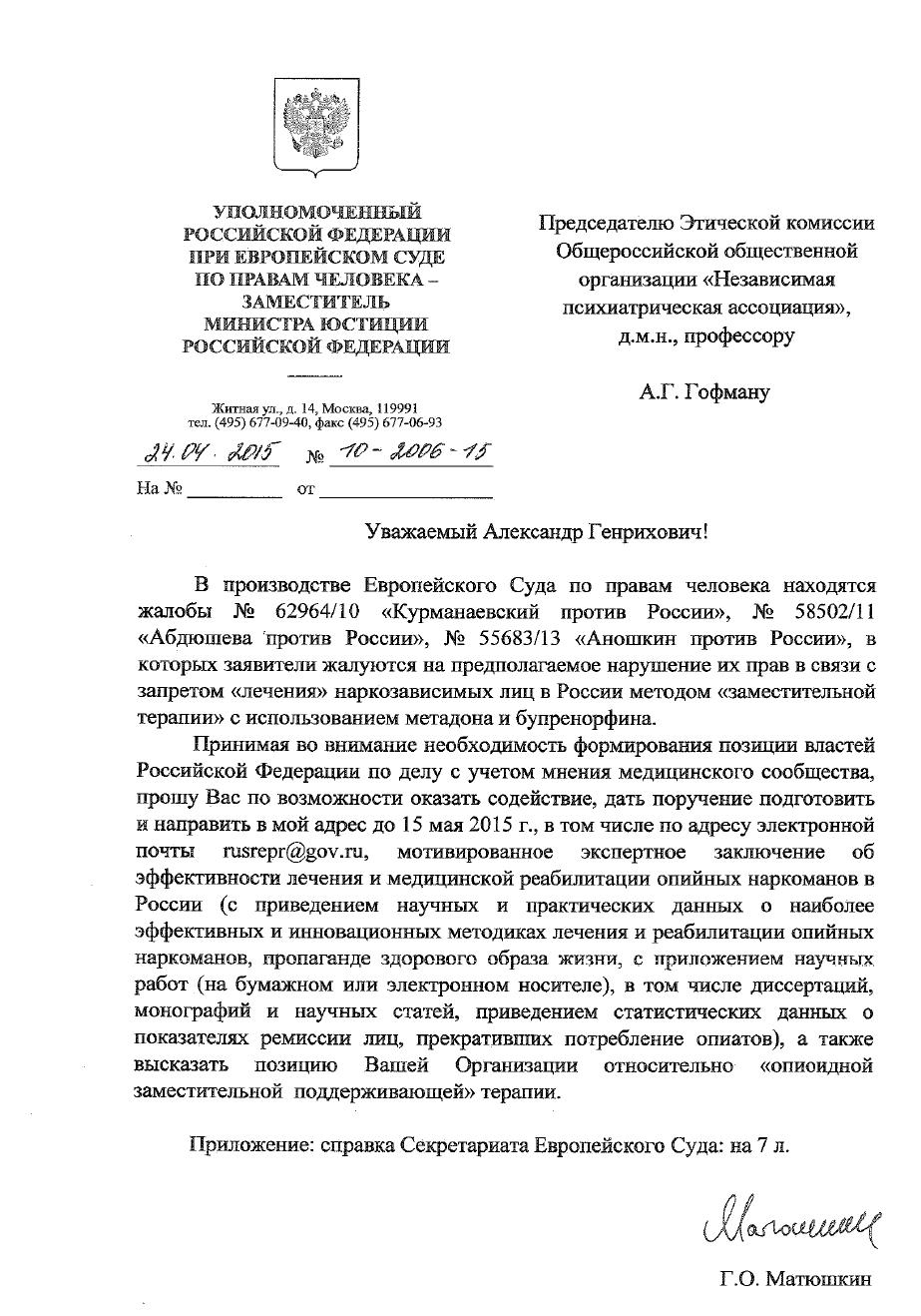 Медицинская книжка Рошаль алексеевская