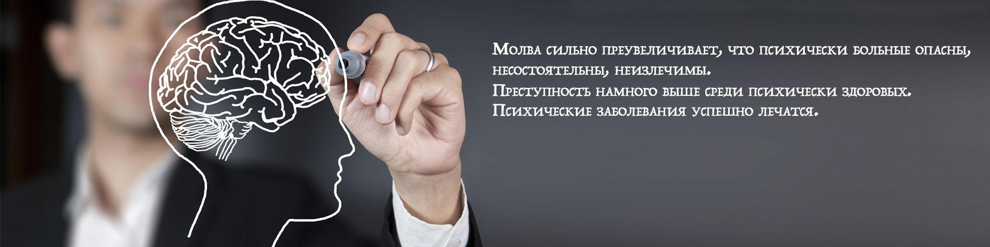 13e5a78b8e4c Права граждан с психическими расстройствами - npar.ru