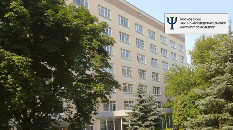 100 лет Московскому институту психиатрии