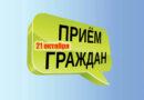 Внимание: очный приём в Общественной приёмной НПА России пройдёт 21 октября!
