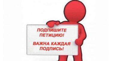 Приглашаем подписать петицию «Требуем обеспечить медицинскую помощь заключенным при абстинентном синдроме («ломках»)»